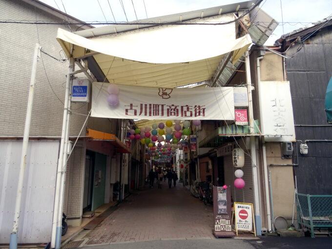 京都東山の古川町商店街